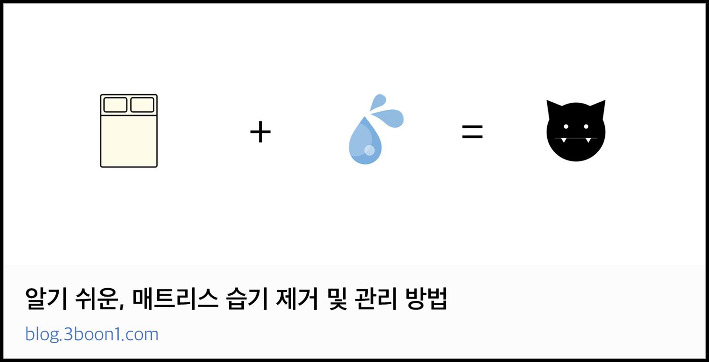 매트리스 습기 관리 방법 링크