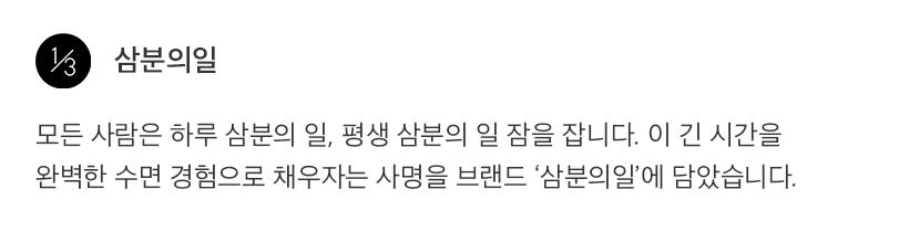 삼분의일 브랜드 소개